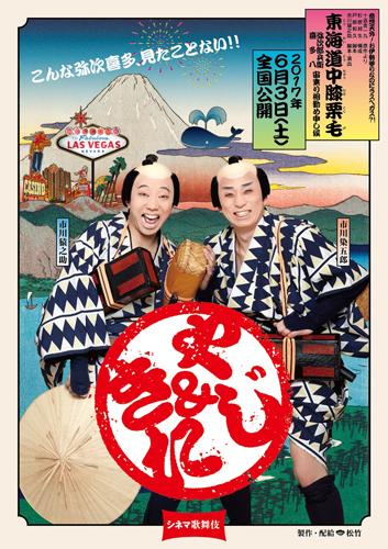 シネマ歌舞伎『やじきた』本チラシ_表面_S.jpg