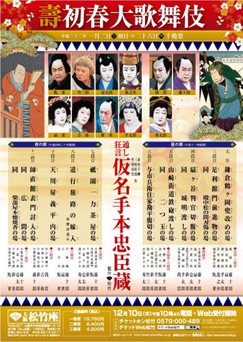 shochikuza201001b.jpg